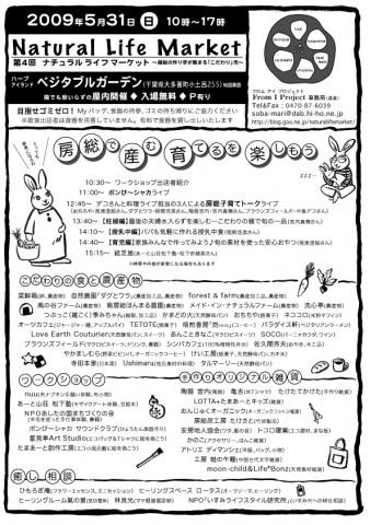 0905nlmchirashi1.jpg