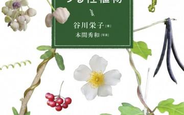 「里山のつる性植物ー観察の楽しみ」発売です!